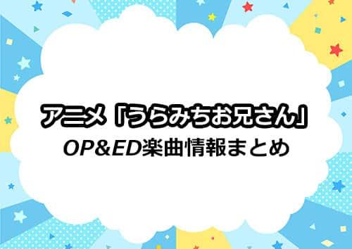 アニメ「うらみちお兄さん」のOP&ED楽曲情報まとめ