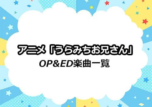 アニメ「うらみちお兄さん」のOP&ED楽曲一覧