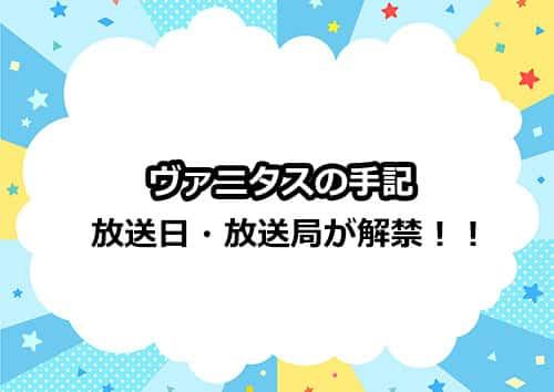 アニメ「ヴァニタスの手記」の放送日・放送局が解禁!