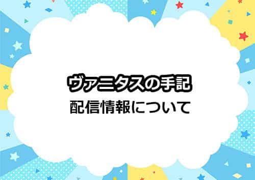 アニメ「ヴァニタスの手記」の配信情報