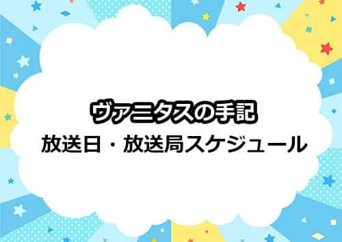 アニメ「ヴァニタスの手記」の放送日・放送局スケジュール