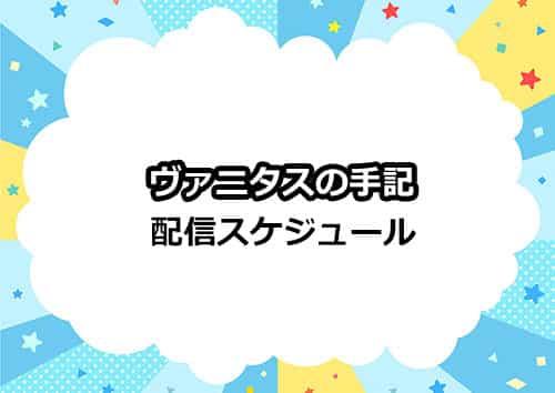 アニメ「ヴァニタスの手記」の配信スケジュール