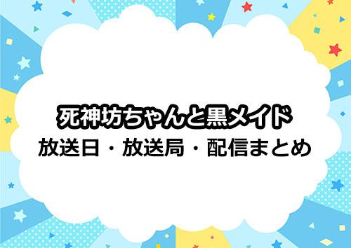 アニメ「死神坊ちゃんと黒メイド」の放送日・放送局・配信情報まとめ