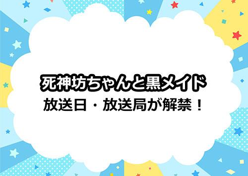 アニメ「死神坊ちゃんと黒メイド」の放送日・放送局が解禁!