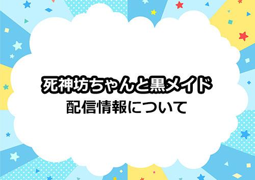 アニメ「死神坊ちゃんと黒メイド」の配信情報