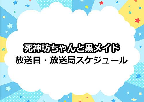 アニメ「死神坊ちゃんと黒メイド」の放送日・放送局スケジュール