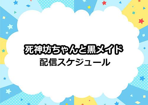 アニメ「死神坊ちゃんと黒メイド」の配信スケジュール