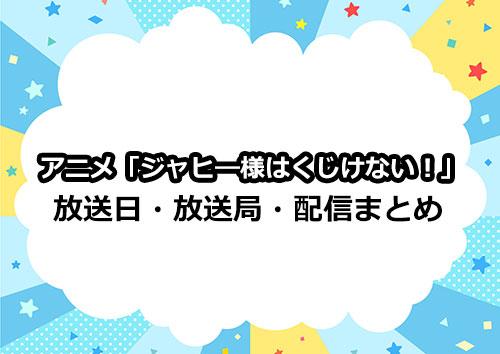アニメ「ジャヒー様はくじけない」の放送日・放送局・配信情報まとめ