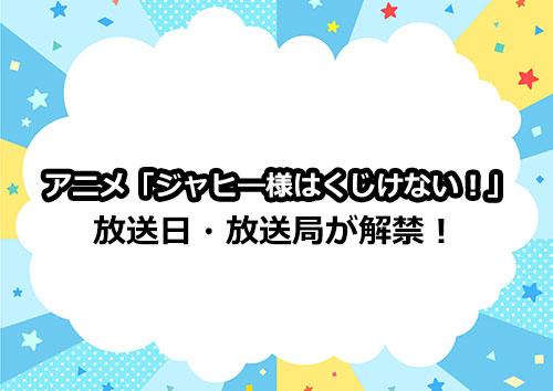 アニメ「ジャヒー様はくじけない!」の放送日・放送局が解禁!
