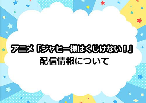 アニメ「ジャヒー様はくじけない」の配信情報