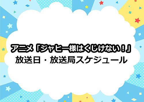 アニメ「ジャヒー様はくじけない」の放送日・放送局スケジュール