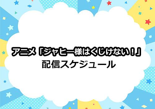アニメ「ジャヒー様はくじけない」の配信スケジュール