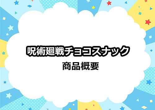 「呪術廻戦チョコスナック」の商品概要