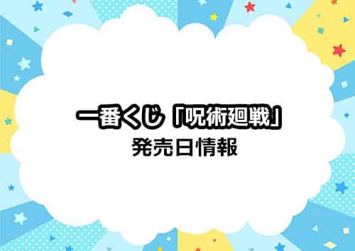 一番くじ「呪術廻戦」の発売日情報