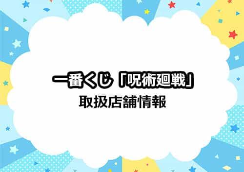 一番くじ「呪術廻戦」の取り扱い店舗・対象店舗情報