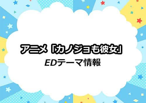 アニメ「カノジョも彼女」のEDテーマ情報