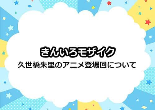 きんモザ「久世橋朱里(久世橋先生)」のアニメ登場回について