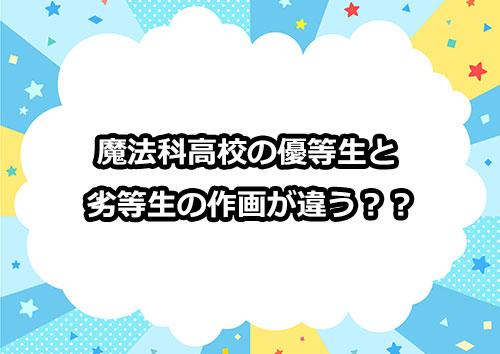 魔法科高校の優等生と劣等生の作画が違う!?