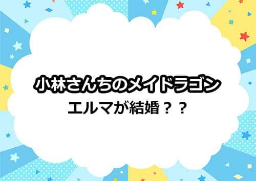 小林さんちのメイドラゴン「エルマ」が結婚!?