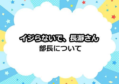 イジらないで、長瀞さんに登場する「部長」とは?