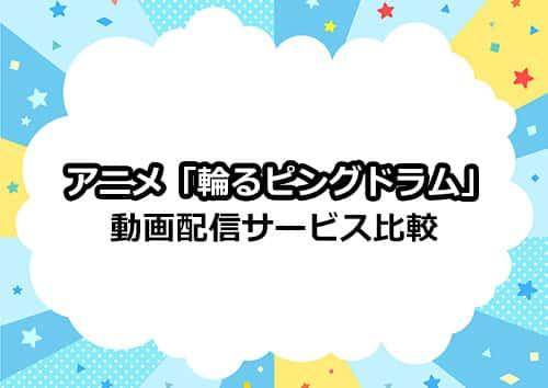 アニメ「輪るピングドラム」の動画配信サービス比較