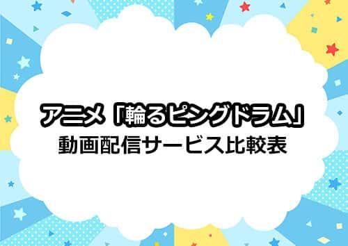 アニメ「輪るピングドラム」の動画配信サイト比較表