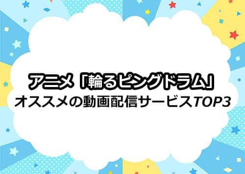 アニメ「輪るピングドラム」の動画配信サービスオススメTOP3