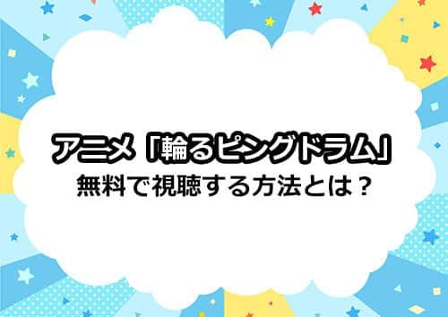 アニメ「輪るピングドラム」の動画を無料で視聴する方法とは!?