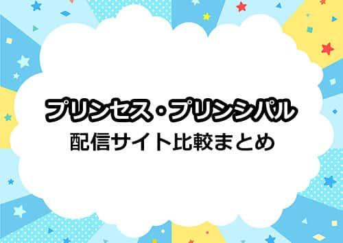 アニメ「プリンセスプリンシパル」の配信サイト比較まとめ