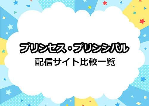 アニメ「プリンセス・プリンシパル」の動画配信サイト比較表