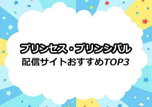 アニメ「プリンセスプリンシパル」の配信サイトおすすめTOP3