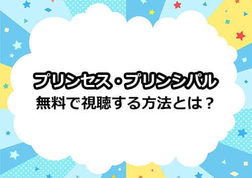 アニメ「プリンセスプリンシパル」の動画を無料視聴する方法はあるの?