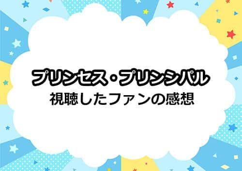 アニメ「プリンセス・プリンシパル」を視聴したファンの感想