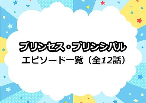 プリンセスプリンシパルのエピソード一覧(全12話)