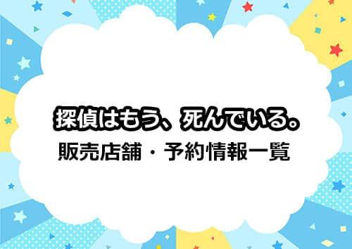 「たんもし」フィギュアの販売店舗・予約受付店舗一覧