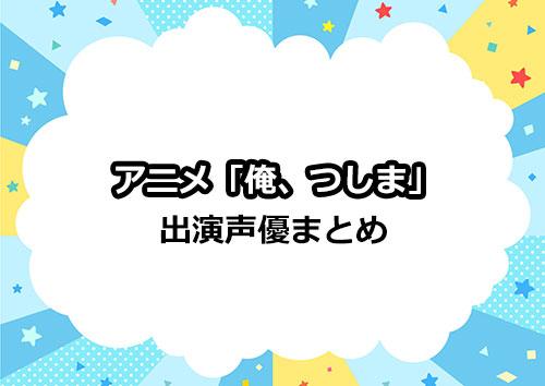 アニメ「俺、つしま」の出演声優まとめ