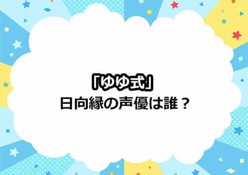 ゆゆ式「日向 縁(ひなた ゆかり)」の声優は誰!?
