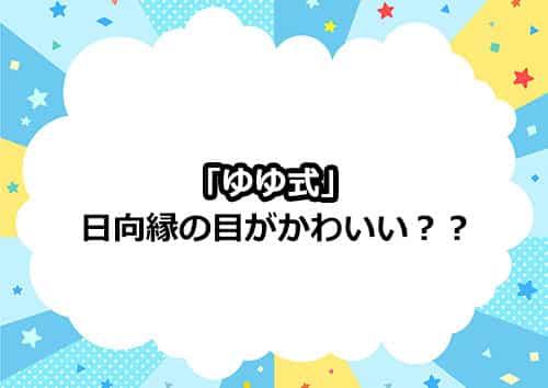 ゆゆ式「ゆかり」の目がかわいい!?