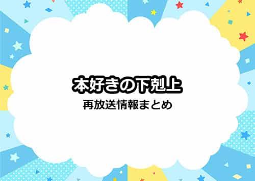 アニメ「本好きの下剋上」の再放送情報まとめ