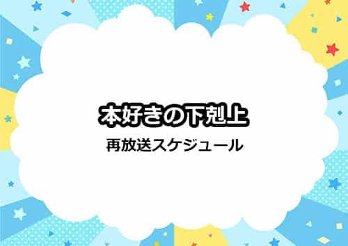 アニメ「本好きの下剋上」の再放送スケジュール