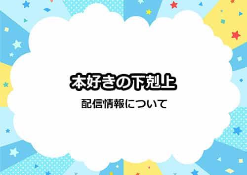 アニメ「本好きの下剋上」の配信情報