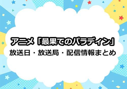 アニメ「最果てのパラディン」の放送日・放送局・配信情報まとめ