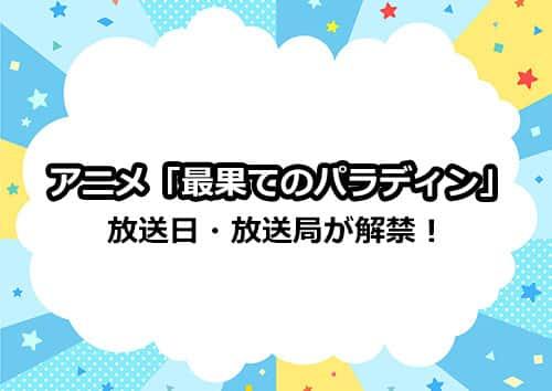 アニメ「最果てのパラディン」の放送日・放送局が解禁!