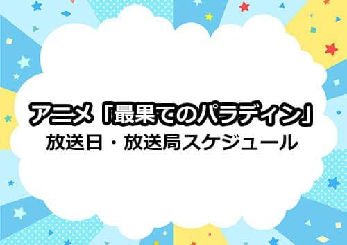 アニメ「最果てのパラディン」の放送日・放送局スケジュール