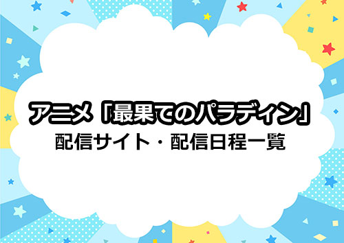 アニメ「最果てのパラディン」の配信サイト・配信日程一覧