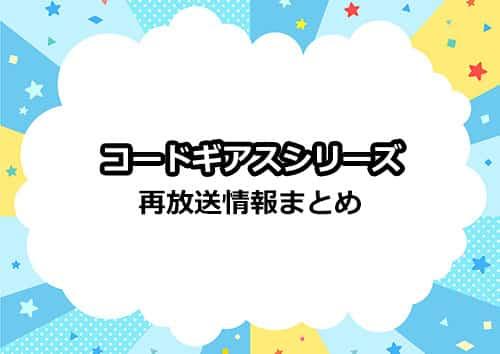 アニメ「コードギアス」の再放送情報まとめ