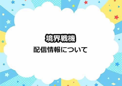 アニメ「境界戦機」の配信情報について