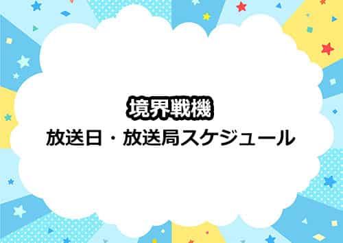 アニメ「境界戦機」の放送日・放送局スケジュール