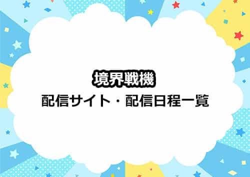 アニメ「境界戦機」の配信サイト・配信日程一覧