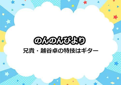 のんのんびよりの「越谷卓」(兄貴)の特技はギター!?